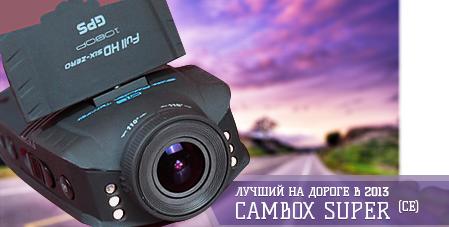 Видеорегистратор CAMBOX SUPER (CE)