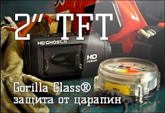 2 дюйма TFT дисплей Gorilla Glass®
