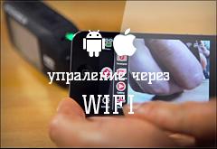 Встроенный Wi-Fi и поддержка Drift App