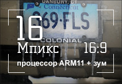 16 Мпикс, зум, процессор ARM, стабилизация