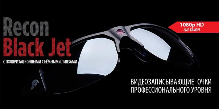 купить очки с видеокамерой в украине