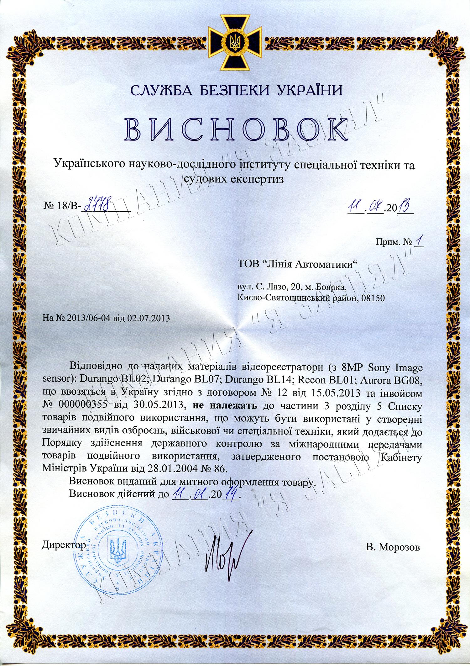 Подтверждение из СБУ и разрешение на продажу очков Pivothead на территории Украины